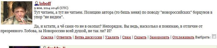 ЛОБОФФФ