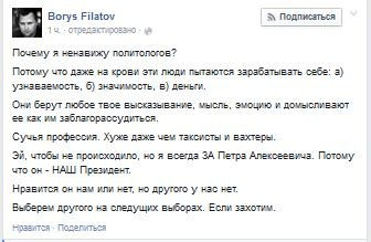 ФИЛАТОВ2