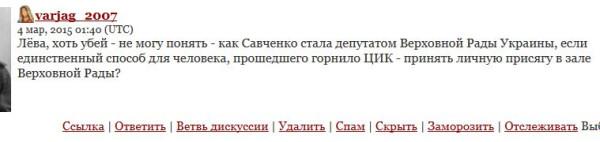 САМОЗВАНКА