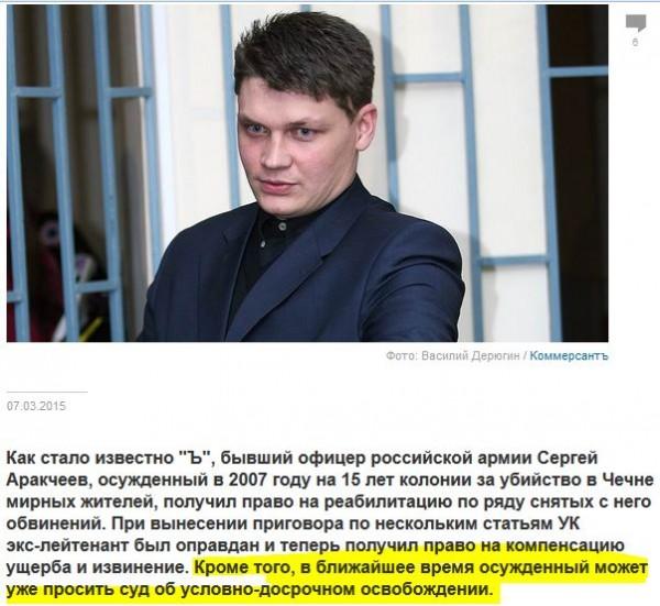 Следком РФ требует ареста пяти подозреваемых в деле об убийстве Немцова - Цензор.НЕТ 3570