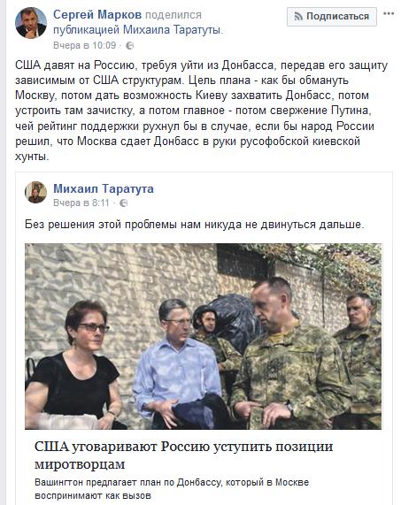 Украинский кошмар и минский провал
