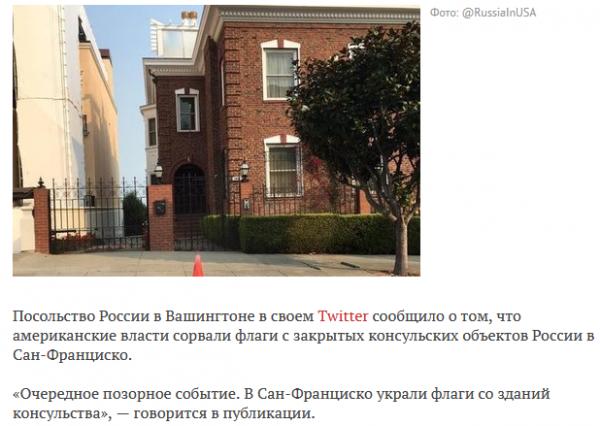 Сорванные российские флаги и все более глубокая озабоченность МИД РФ