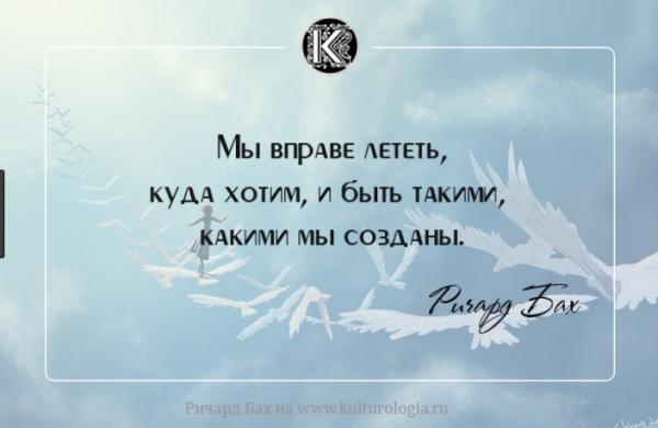ПО ИМЕНИ ДЖОНАТАН ЛИВИНГСТОН