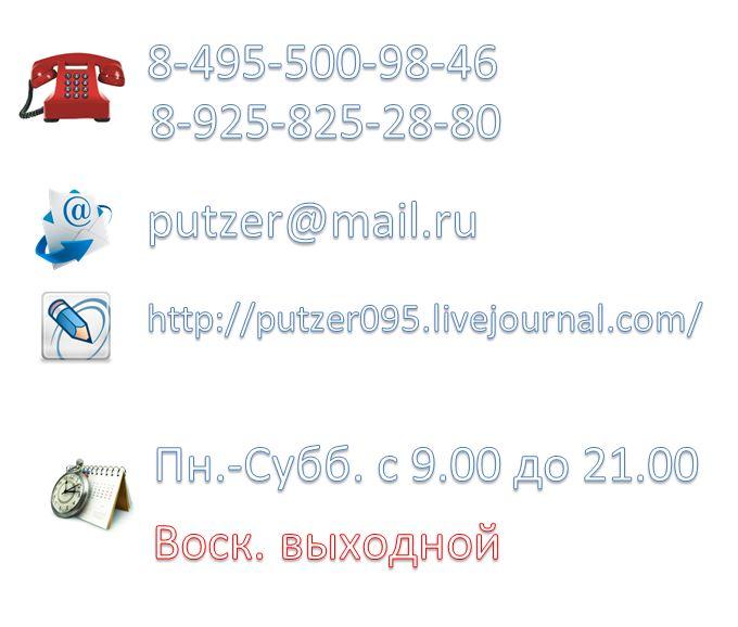 """Компания """"Штукатур (PUTZER)"""" www.putzer-m.ru"""