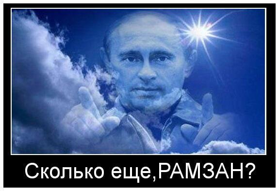 Путин-бог