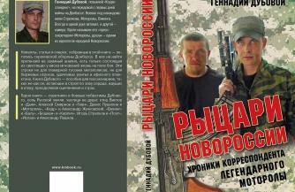 Рыцари Новороссии