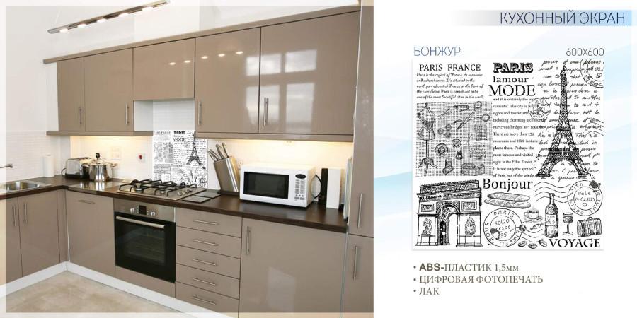 Кухонные экраны ABS_Страница_04 копия.jpg