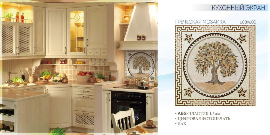 Кухонные экраны ABS_Страница_10 копия.jpg