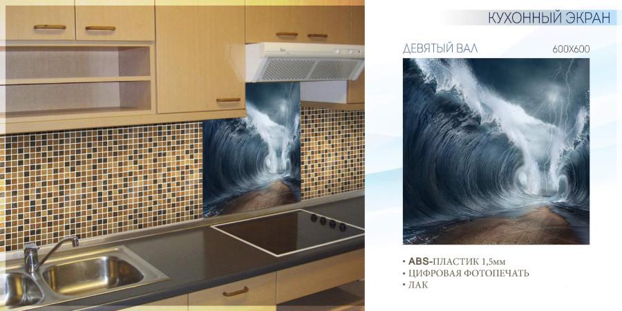 Кухонные экраны ABS_Страница_11 копия.jpg