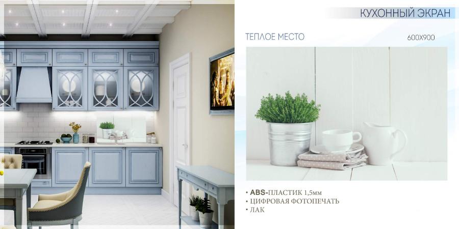 Кухонные экраны ABS_Страница_13 копия.jpg