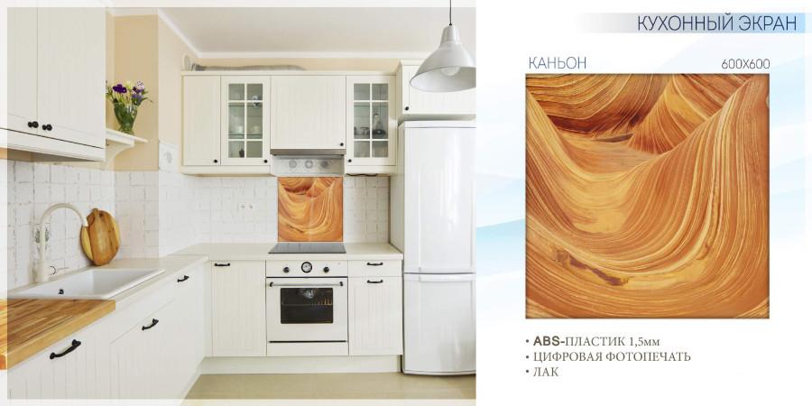 Кухонные экраны ABS_Страница_14 копия.jpg