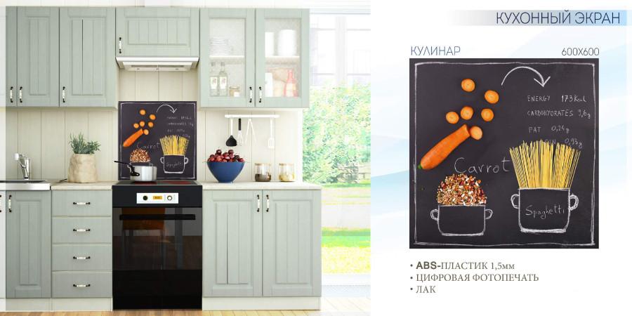 Кухонные экраны ABS_Страница_16 копия.jpg