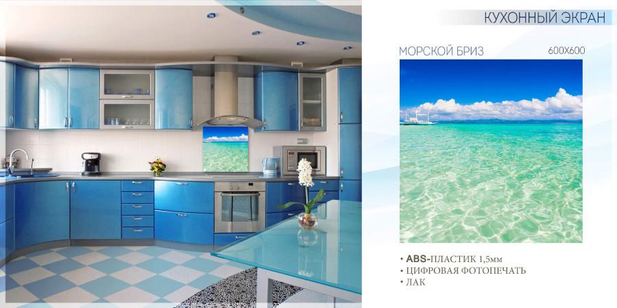 Кухонные экраны ABS_Страница_17 копия.jpg