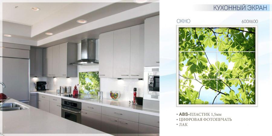 Кухонные экраны ABS_Страница_19 копия.jpg