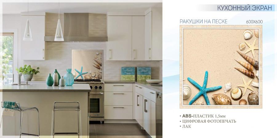 Кухонные экраны ABS_Страница_22 копия.jpg