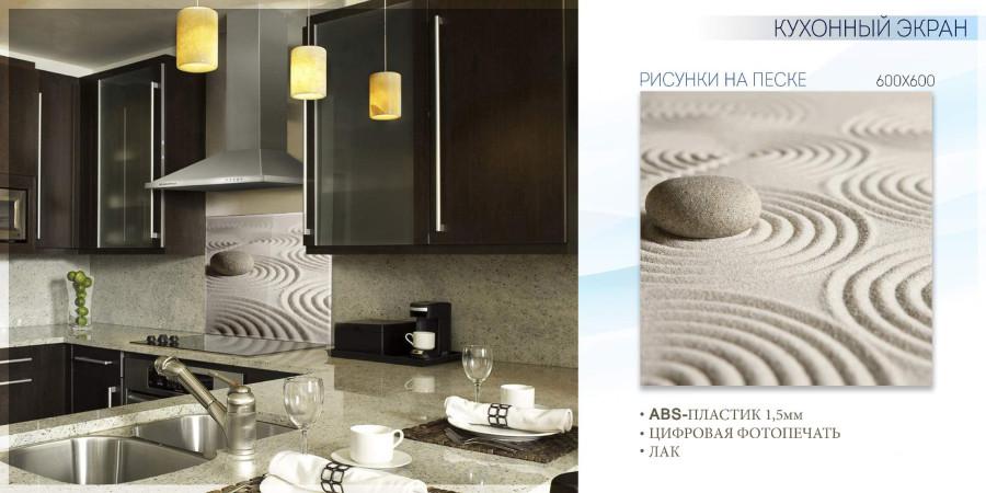 Кухонные экраны ABS_Страница_23 копия.jpg