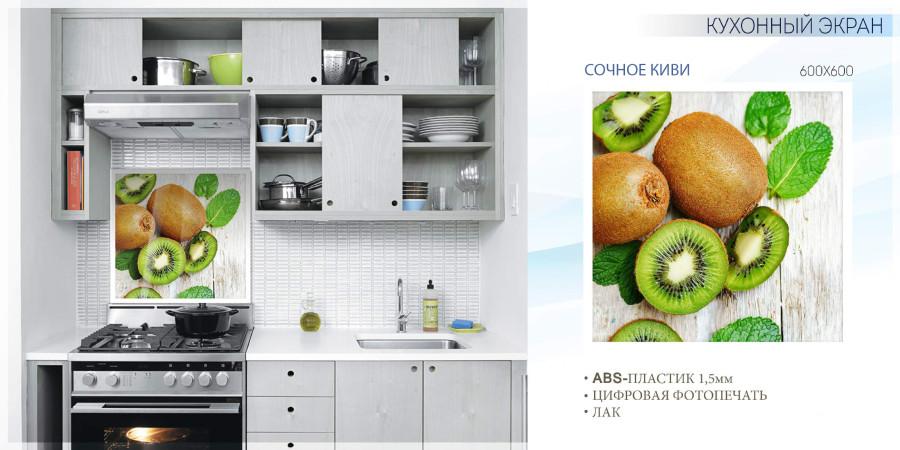 Кухонные экраны ABS_Страница_26 копия.jpg