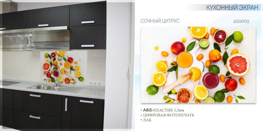 Кухонные экраны ABS_Страница_27 копия.jpg