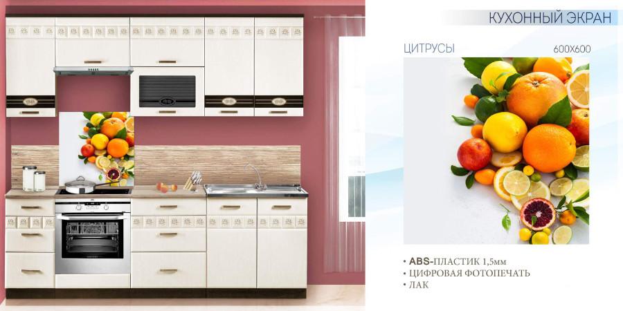 Кухонные экраны ABS_Страница_28 копия.jpg