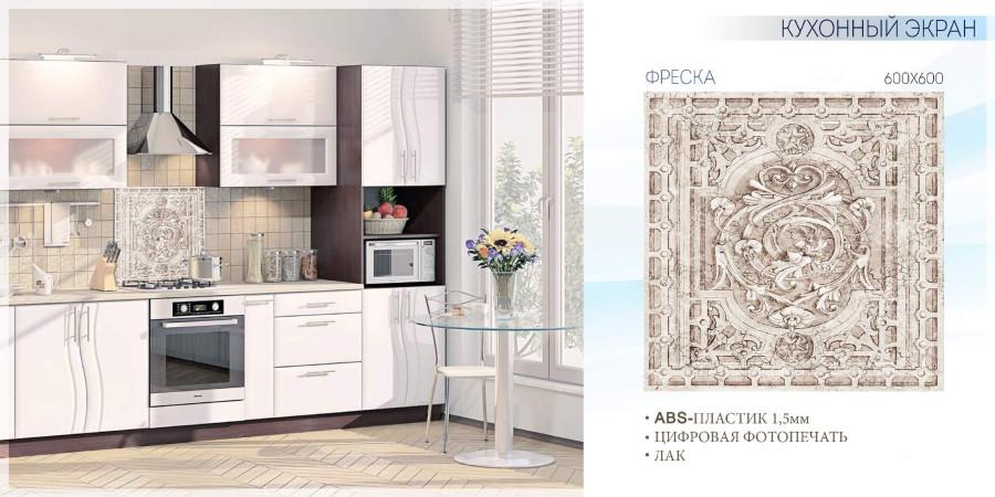 Кухонные экраны ABS_Страница_30 копия.jpg