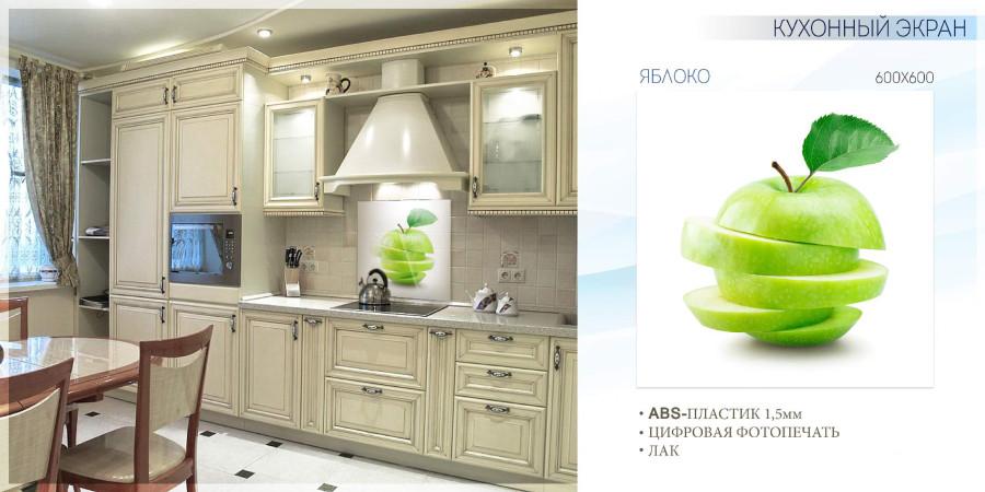 Кухонные экраны ABS_Страница_32 копия.jpg