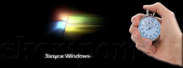 optimizatsiya_windows7