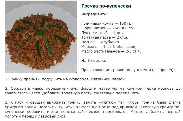 Гречка по-купечески с мясом и грибами рецепт