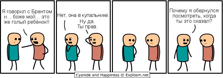 педофилия