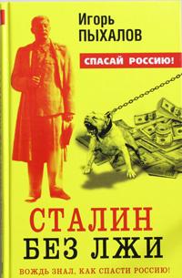 Сталин без лжи_2
