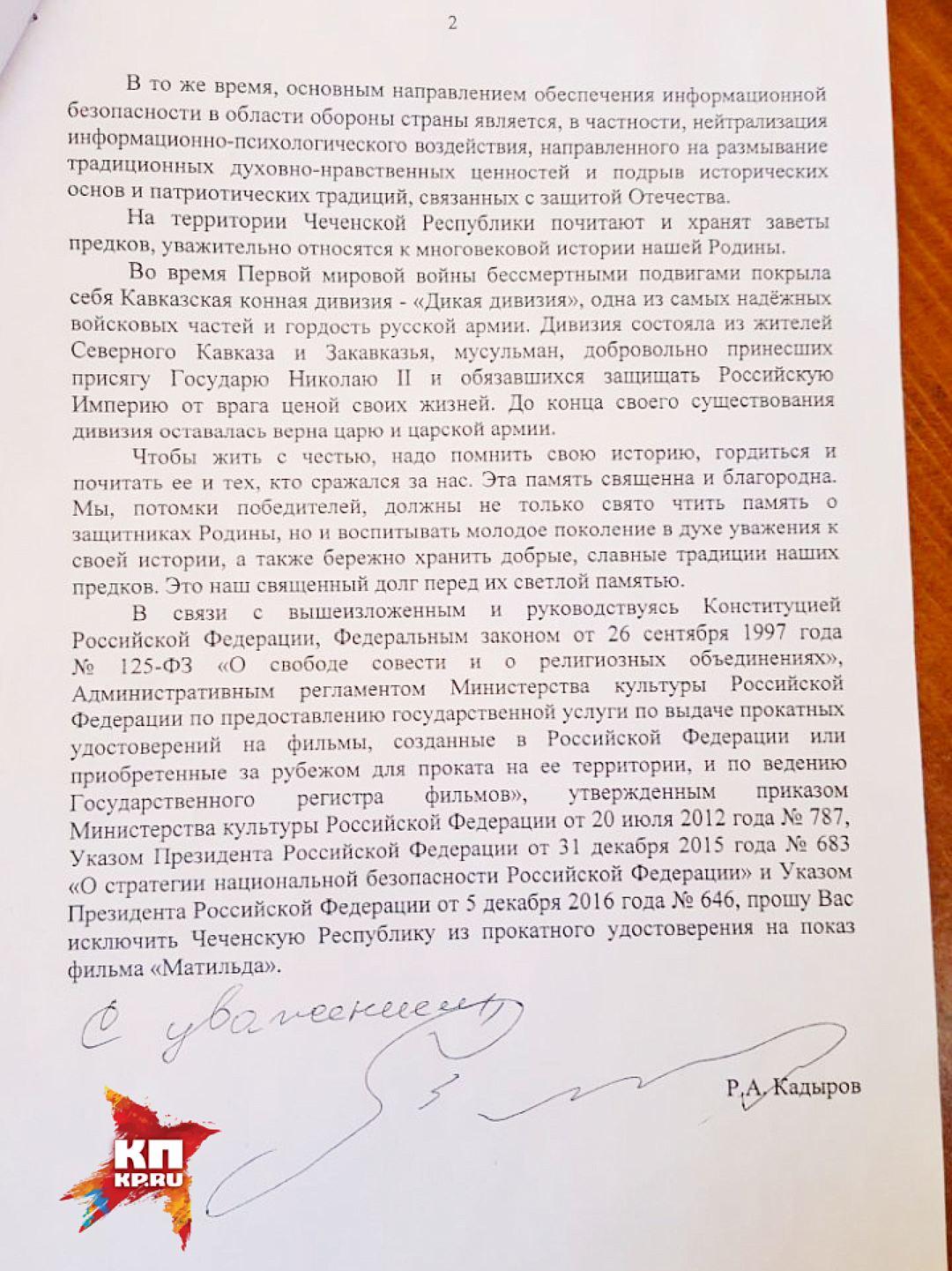 Кадыров_Матильда_2