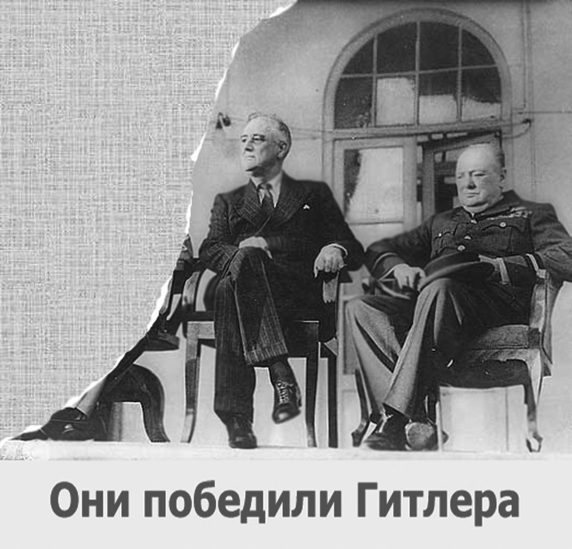 Они победили Гитлера.jpg
