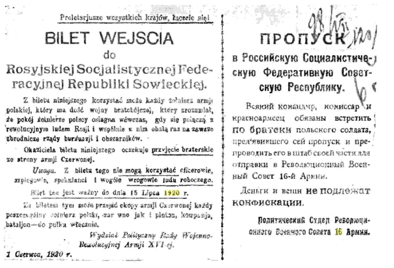 Пропуск в РСФСР.jpg
