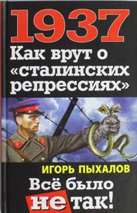 1937 Как врут