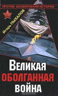 ВОВ_3