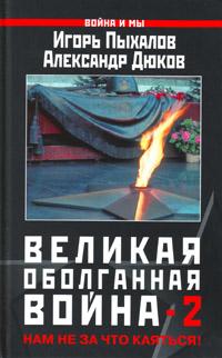 ВОВ_том_2