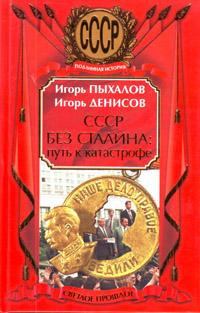 СССР без Сталина_1