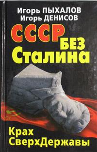 СССР без Сталина_2