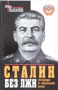 Сталин без лжи