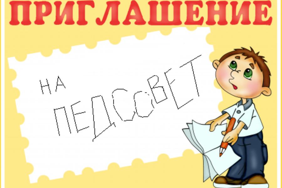 В Петербурге состоялся городской педсовет… или педшоу?