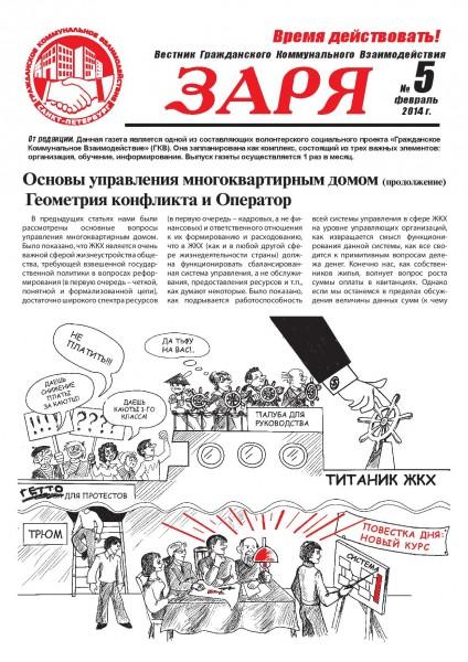 Zarya_nomer_5-page-001