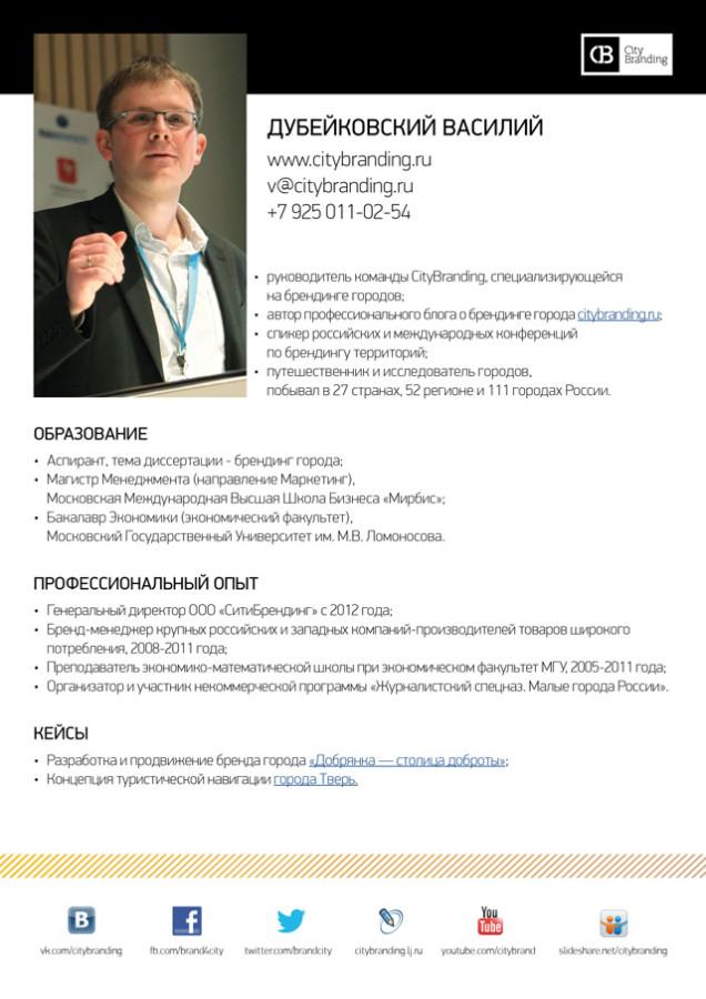 Biography_Dubeykovskiy