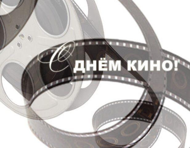 Сценарий на день российского кино