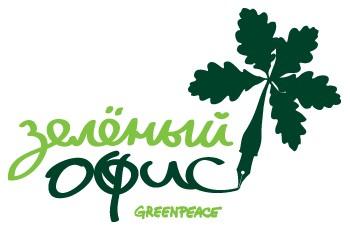 logo_greenoffice