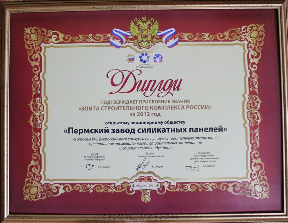 Всерос диплом