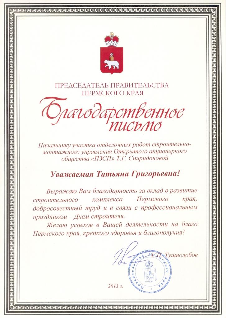Благодарственное письмо Спиридоновой ТГ