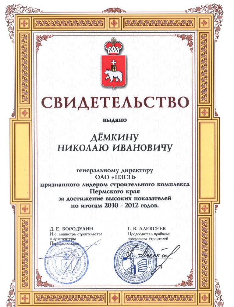 Дёмкину Н.И.