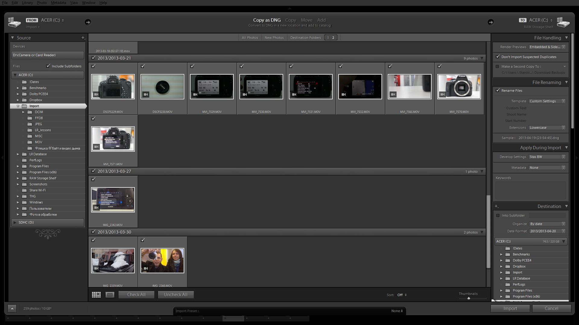 Урок Lightroom 4 | Импорт фотографий