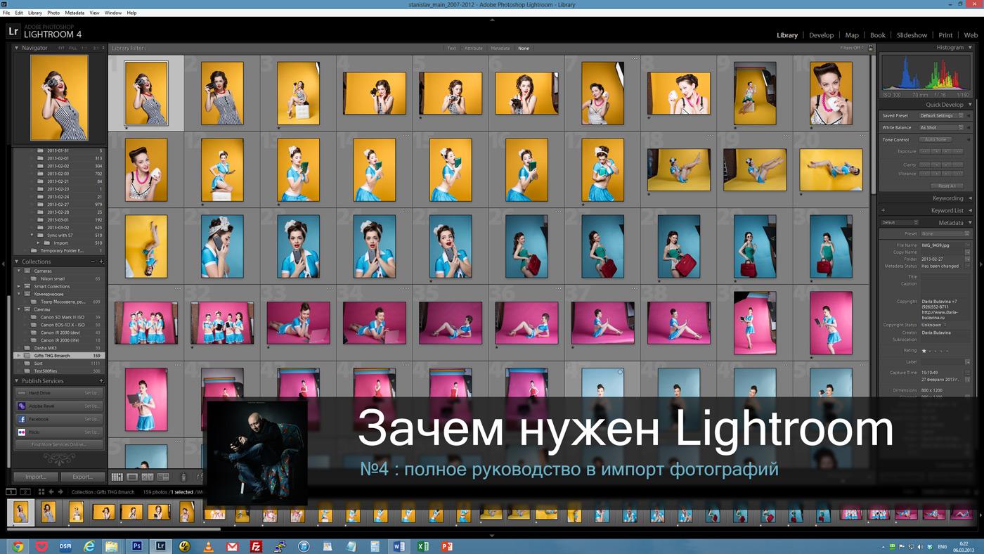 Урок Lightroom No 4 : про импорт фотографий