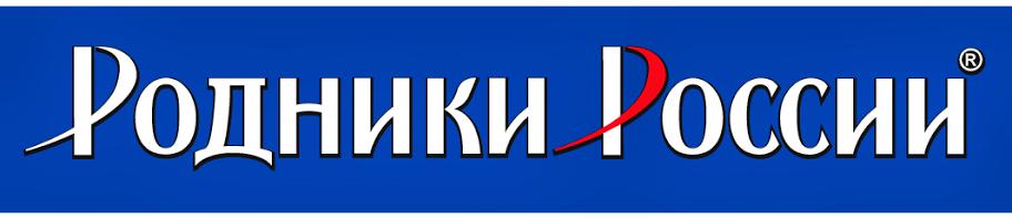 Родники России - спонсор экспедиции по Золотому Кольцу
