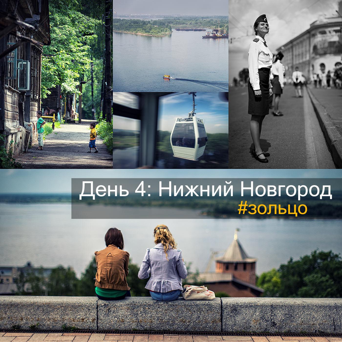 Экспедиция по Золотому кольцу, день 4: день в Нижнем Новгороде